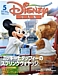 Disney FAN (雑誌)