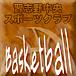習志野中央スポーツ - バスケ