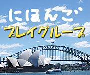 日本語プレイグループ☆シドニー