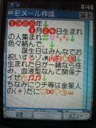 1988年1月24日生まれの人集合〜