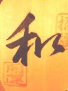 日文 + 日本語
