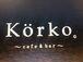 Korko(コルコ)
