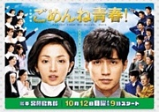 日曜劇場『ごめんね青春!』