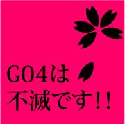 G04は不滅だ。