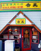 香菜(シャンツァイ)