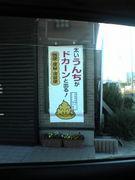 全日本なんでも蹴飛ばす会