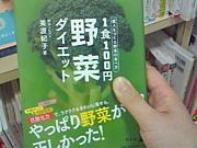 100円 野菜ダイエット