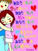 見苦しいほど愛されたいっ!!!
