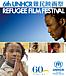 UNHCR難民映画祭