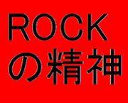 ロックの精神