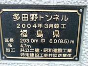 多田野トンネル