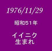 1976.11.29