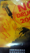 NO.DRUG'S.犯罪/麻薬撲滅!。