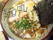 麺処 利代