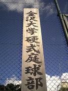 金沢大学硬式テニス部
