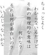 榎・福井研