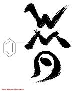 世界マクソン協会(WMA)
