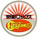 タイニーバブルズ〜昭和Rocks