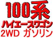 100系ハイエースワゴン2WD