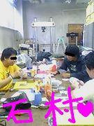 石村研究室
