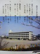 旧・西永山小学校