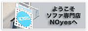 NOyes 〜ソファ100%〜
