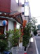 吉祥寺の沖縄料理「琉球」