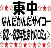 ☆押忍!東中82〜83生まれ☆