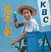 四国土佐安浦組幹部会(KBC)