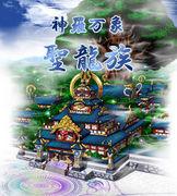 神羅万象◆聖龍族