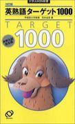 英熟語ターゲット1000