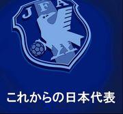 これからの日本代表