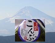 富士山の上で100人おにぎり!