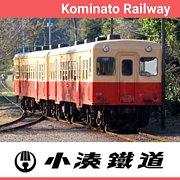 小湊鐵道⚛️小湊鉄道