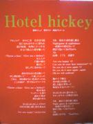 Hotel hickey