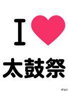 太鼓台を日本じゅうに広めたい!