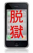 iphone脱獄(Jail Break)