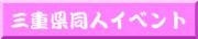 三重県同人イベント