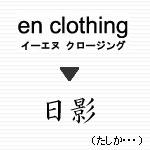 en clothing → 日影