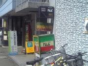 【村上カレー店プルプル】