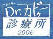 Dr.カドゥー診療所 2006
