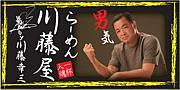 らーめん 川藤屋 by川藤幸三