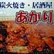 韓国家庭料理 韓国居酒屋あかり