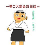京田辺ファンクラブ
