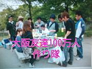 大阪友達100万人作り隊