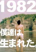 1982〜83年生まれ(gay only)