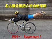 名古屋外国語大学自転車部!