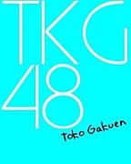 AKB48@桐光学園界隈(仮)