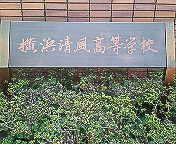 2006年横浜清風卒業生★☆