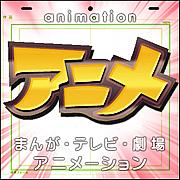 アニメ -総合- anime